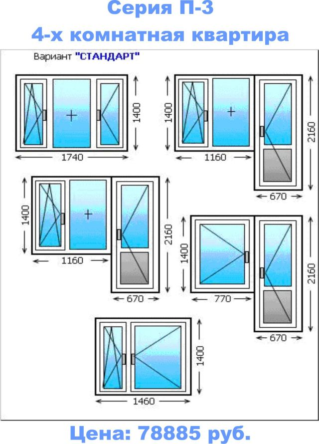 Пластиковые окна пвх остекление балконов и лоджий.
